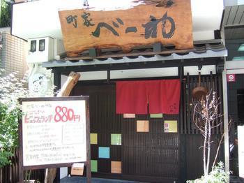 2011_06240004.JPG