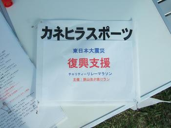 2011_09110004.JPG